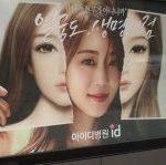 韓国ソウルの美容整形事情
