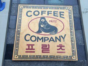 韓国ナンバーワン珈琲、Fritz