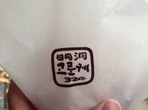 韓国ソウルの明洞コロッケ(명동고로케)