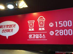 韓国のジューススタンド、JUICY、ジューシー(쥬씨)