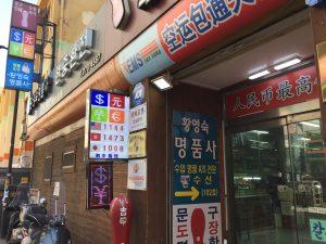 韓国ソウルの最新両替レート、一番良い両替は