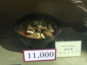 何度も食べたいカンナムミョノク(강남면옥)