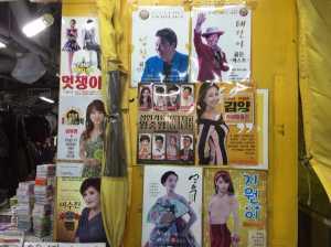 ソウル風物市場(プンムルシジャン、서울풍물시장)