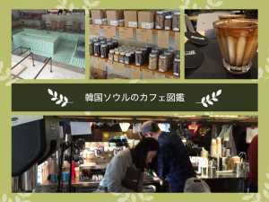韓国ソウルのカフェ図鑑