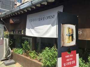 仁寺洞のミシュラン、コッパベピダ(꽃밥에피다)