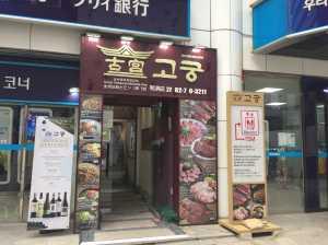 ビビンバの古宮(고궁)、明洞店