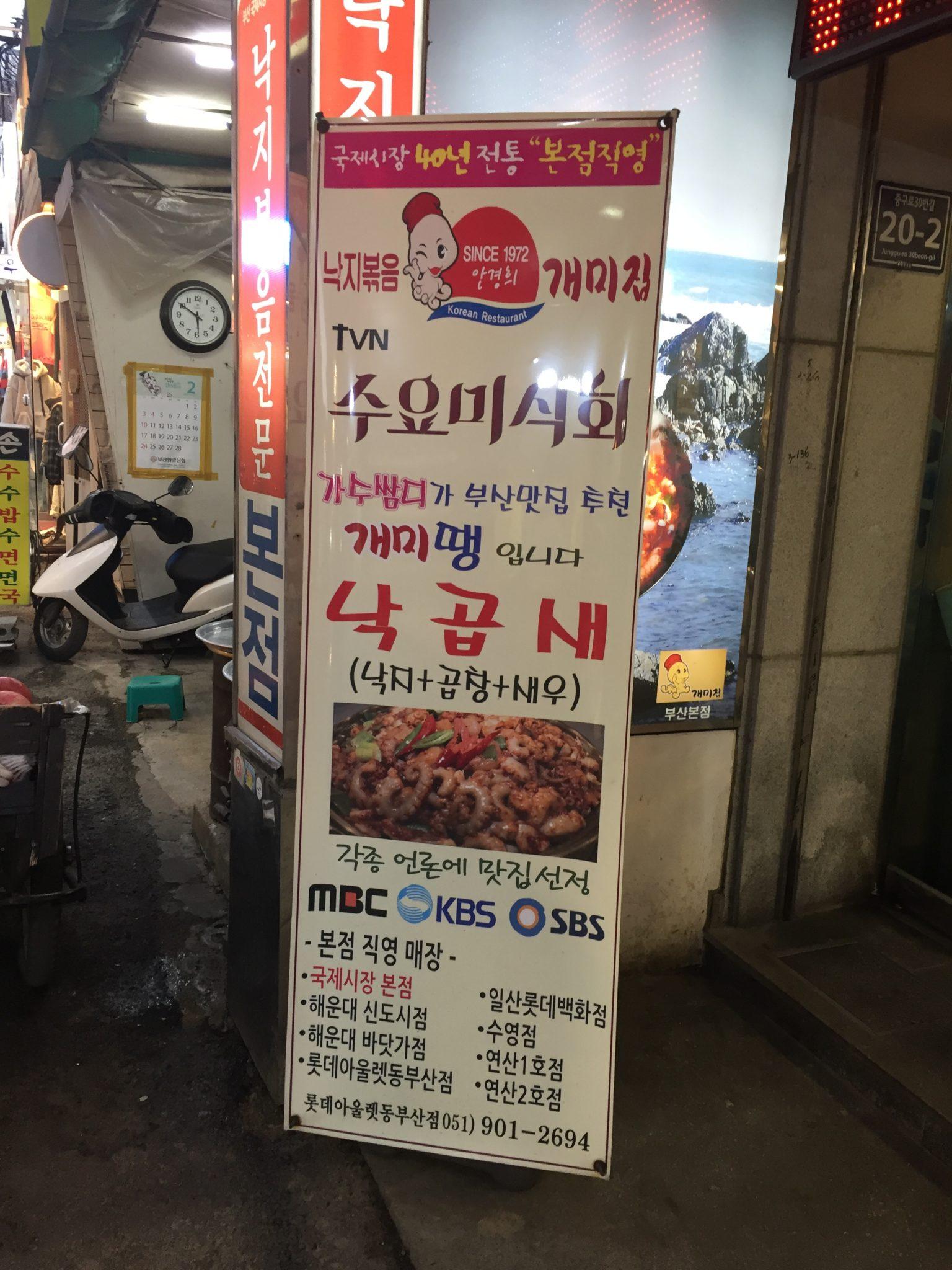 韓国釜山(プサンの)タコ鍋ケミチプ(개미집)