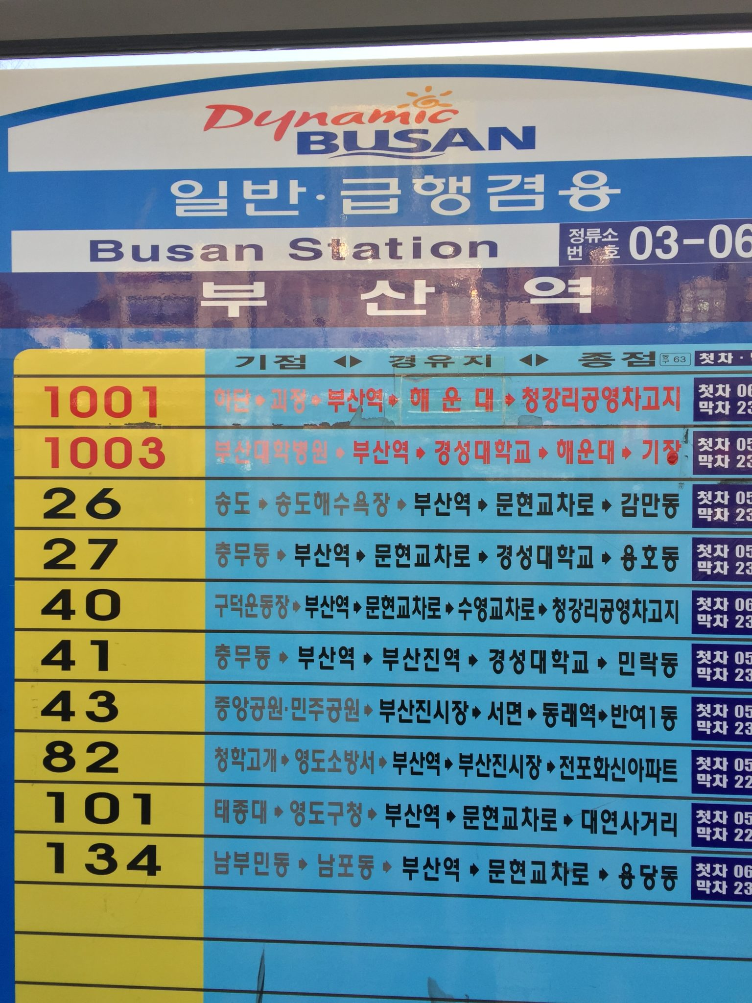 韓国釜山の海雲台(ヘウンデ)ビーチへのバス停
