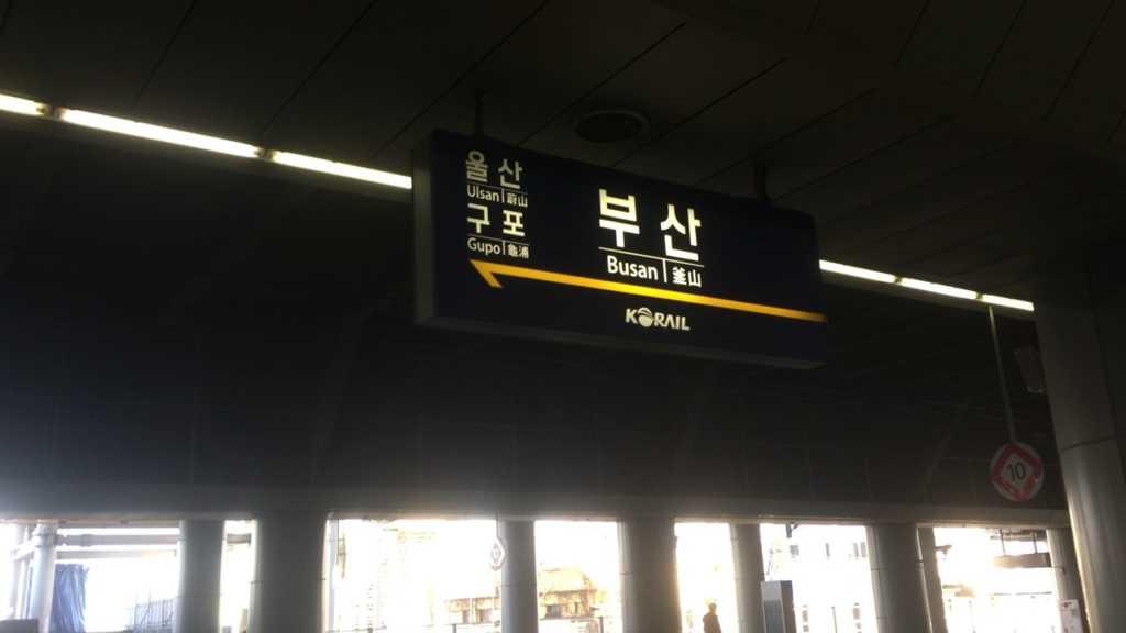 韓国プサン、釜山旅行