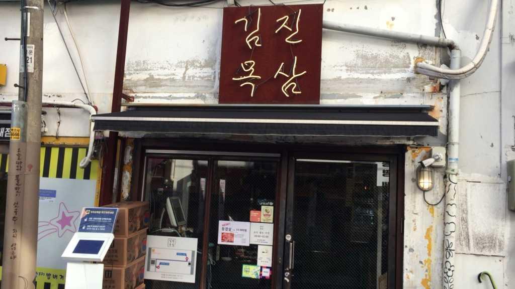 김진목삼(キムジンモクサム)光化門店