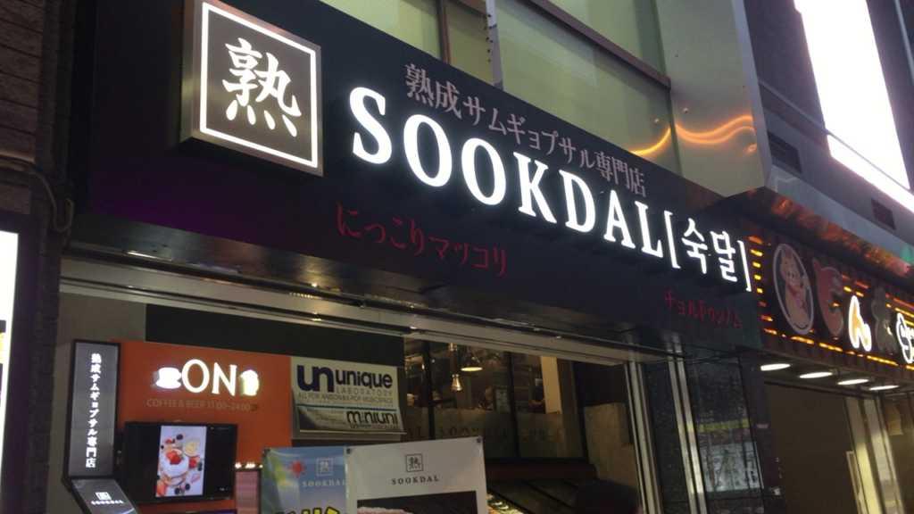 スッタルデジ(SOOKDAL)東京新大久保店